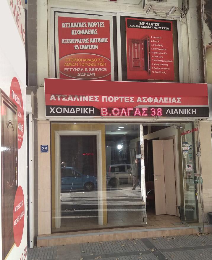 Ατσάλινες πόρτες ασφαλείας θωρακισμένες Θεσσαλονίκη